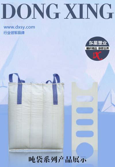 供应高岭土吨袋,新余集装袋厂家直销