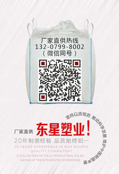 供应沙石吨袋,新余集装袋生产产家